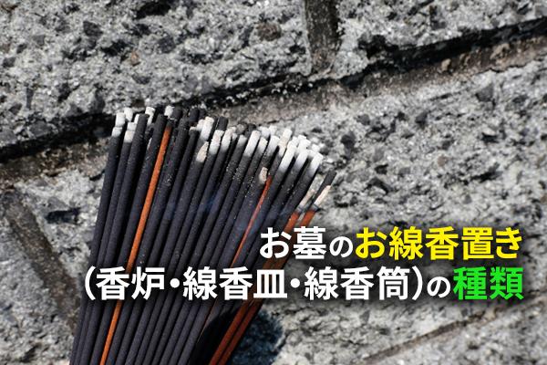 墓石 静岡県|お墓のお線香置き(香炉・線香筒・線香皿)の種類