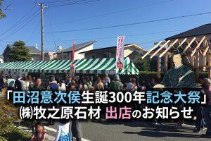 「田沼意次侯生誕300年記念大祭」㈱牧之原石材 出店のお知らせ