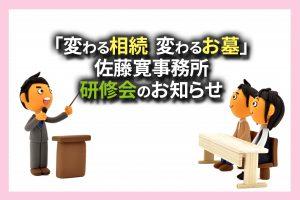 「変わる相続 変わるお墓」佐藤寛事務所 研修会のお知らせ|牧之原市