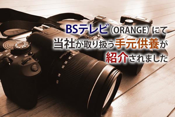 静岡県 焼津市|SBSテレビにて当社が取り扱う手元供養が紹介されました(番組名:ORANGE)
