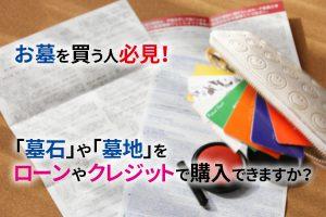 お墓を買う人必見!「墓石」や「墓地」をローンやクレジットで購入できますか?|静岡県