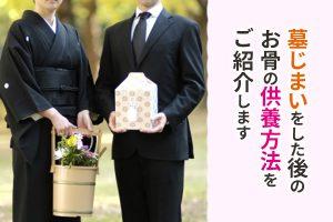 静岡県|墓じまいをした後のお骨の供養方法をご紹介します