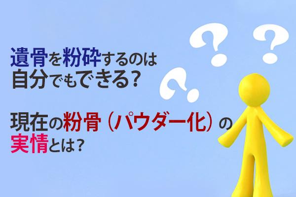 静岡県|遺骨を粉砕するのは自分でもできる?現在の粉骨(パウダー化)の実情とは?