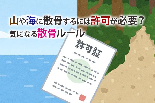 静岡県|山や海に散骨するには許可が必要?気になる散骨ルール