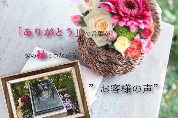 藤枝市 樹木葬|牧の原石材の皆様、すてきなお墓をありがとうございまいました。