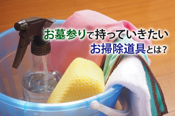 静岡県 墓石|お墓参りで持っていきたいお掃除道具とは?