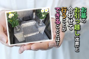 お墓の移動|お墓のお引っ越し(改葬)と合わせて行うことができることとは?静岡県