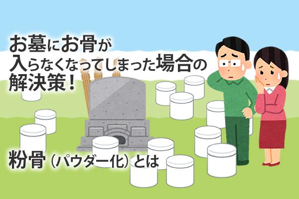 お墓にお骨が入らなくなってしまった場合の解決策!粉骨(パウダー化)とは|静岡県 墓石