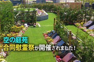 静岡県藤枝市 空の庭苑|合同慰霊祭が開催されました!
