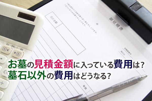 静岡県|お墓の見積金額に入っている費用は?墓石以外の費用はどうなる?