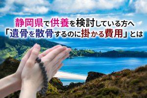 静岡県で供養を検討している方へ「遺骨を散骨するのに掛かる費用」とは