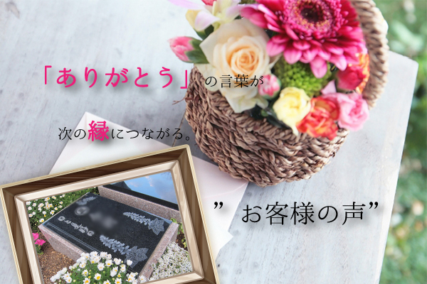 焼津市 樹木葬 本当にスタッフの皆様一同にお世話になり心から感謝しております