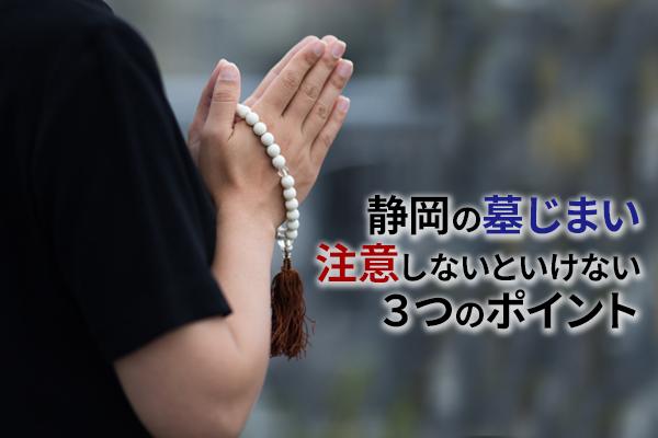 静岡のお墓じまい「注意しないといけない3つのポイント」