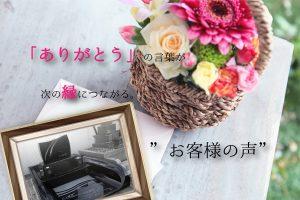 私達の悩みや希望を聞いて下さり 安心して任せられ 満足できるお墓ができました|静岡県掛川市