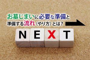 お墓じまいに必要な準備と準備する流れ(やり方)とは?|静岡県 墓石