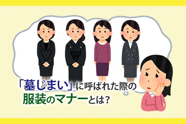 「お墓じまい」に呼ばれた際の服装のマナーとは?|静岡県 墓石
