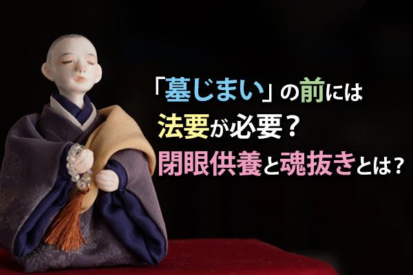 静岡県「墓じまい」の前には法要が必要?閉眼供養と魂抜きとは?