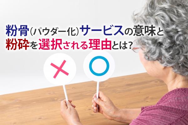 粉骨(パウダー化)サービスの意味とお骨の粉砕を選択される理由とは?|静岡県 遺骨