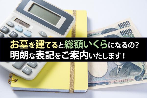 静岡県|お墓を建てると総額いくらになるの?明朗な表記をご案内いたします!