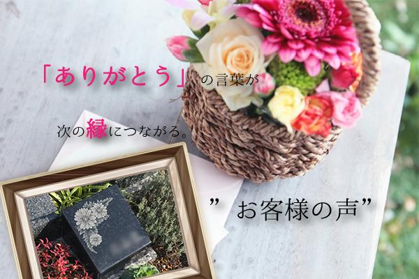 藤枝市 樹木葬|墓石もイメージどおりの仕上がりでとても満足しています。
