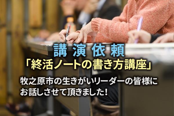 「終活ノートの書き方講座」の講演依頼を頂き、牧之原市の生きがいリーダーの皆様にお話しさせて頂きました!|静岡県