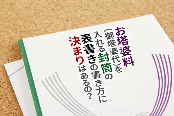 お塔婆料(御塔婆代)を入れる封筒の表書きの書き方に決まりはあるの?|静岡県 卒塔婆