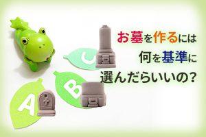 お墓を作るには何を基準に選んだらいいの?|墓石の選びのポイント 静岡県