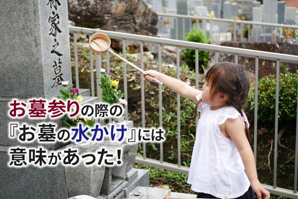 お墓参りの際の『お墓の水かけ』には意味があった!|墓石の知識 静岡県