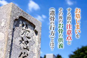お墓じまいをする際の注意点とその後のお骨の供養(遺骨の行方)とは?|静岡県 処分