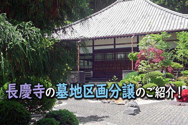 藤枝市 墓石|長慶寺の墓地区画分譲のご紹介!