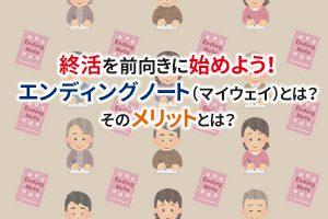 終活を前向きに始めよう!エンディングノート(マイウェイ)とは?そのメリットとは?|静岡県