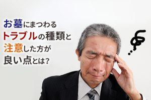 お墓にまつわるトラブルの種類と注意した方が良い点とは?|静岡県 墓石
