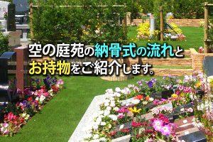 藤枝市 霊園|空の庭苑の納骨式の流れとお持物をご紹介します。