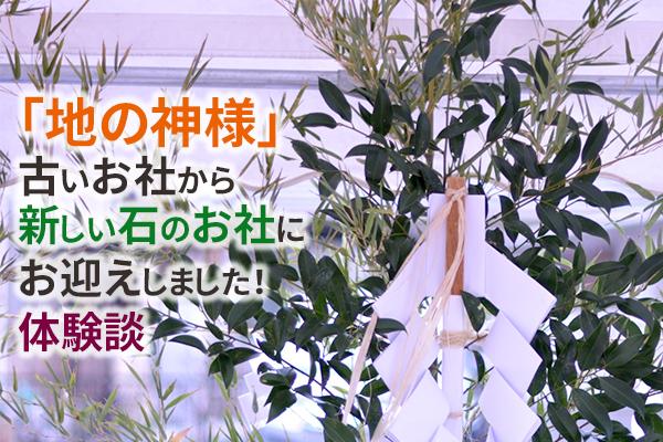 静岡県「地の神様」 古いお社から新しい石のお社にお迎えしました!| 体験談