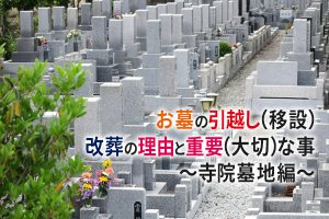 お墓の引越し(移設)改葬の理由と重要(大切)な事~寺院墓地編~|静岡県 墓じまい