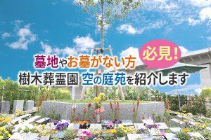 藤枝市|墓地やお墓がない方必見!樹木葬霊園空の庭苑を紹介します