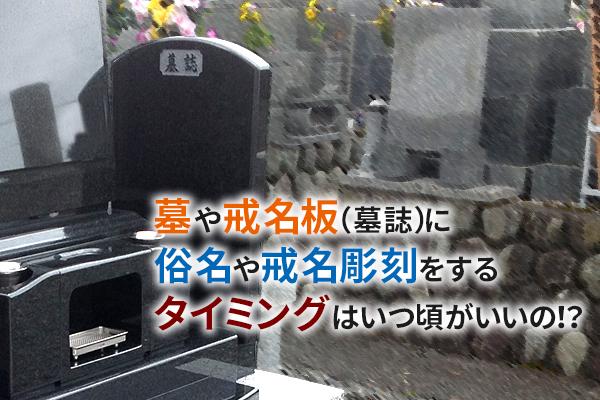 お墓や戒名板(墓誌)に俗名や戒名彫刻をするタイミングはいつ頃がいいの!?|静岡県 墓石