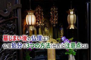 墓じまい後の仏壇は?仏壇処分の3つの方法(仕方)と注意点とは|静岡県 仏壇じまい