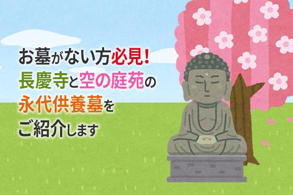 藤枝市|お墓がない方必見! 長慶寺と空の庭苑の永代供養墓をご紹介します