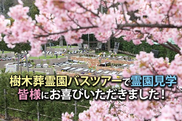 樹木葬霊園バスツアーで霊園見学 皆様にお喜びいただきました!|静岡県藤枝市