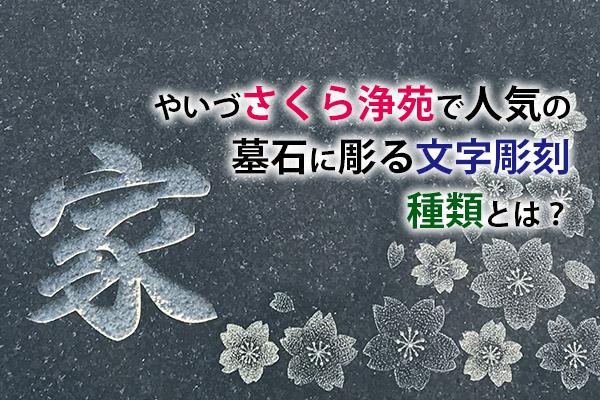 静岡県 樹木葬|やいづさくら浄苑で人気の墓石に彫る文字彫刻種類とは?
