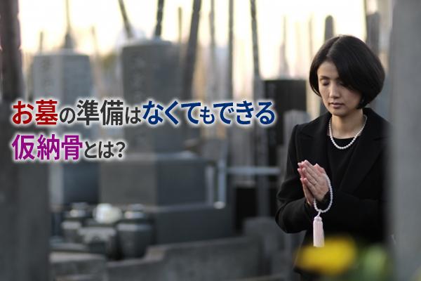 藤枝市 樹木葬|お墓の準備はなくてもできる仮納骨とは?