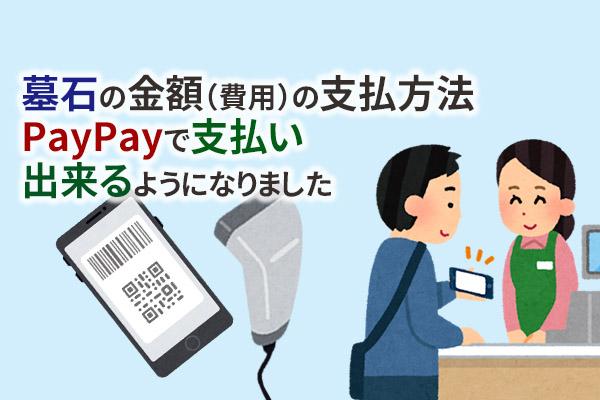 墓石の金額(費用)の支払方法 PayPayで支払い出来るようになりました|牧之原石材でお墓の建てる 静岡県