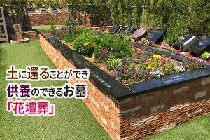 藤枝市 樹木葬霊園|土に還ることができ、供養のできるお墓「花壇葬」