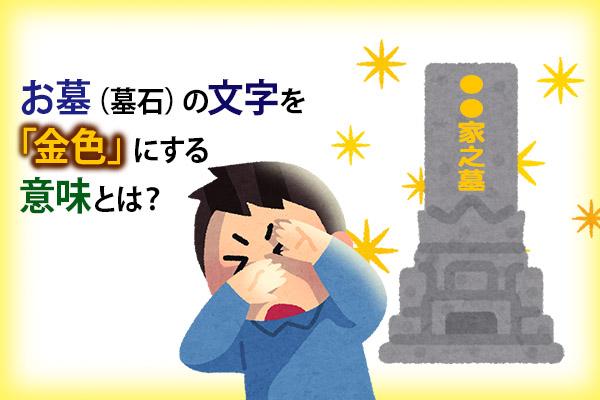 静岡県 塗料|お墓(墓石)の文字を「金色」にする意味とは?(画像付)
