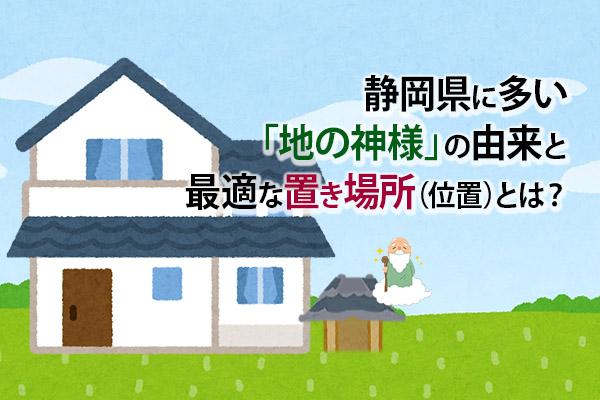 静岡県に多い「地の神様」の由来と最適な置き場所(位置)とは?|土地 祀り方