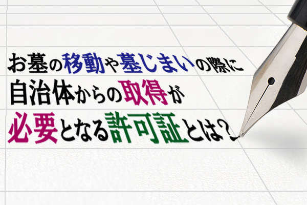お墓の移動や墓じまいの際に自治体からの取得が必要となる許可証とは?|静岡県 終活