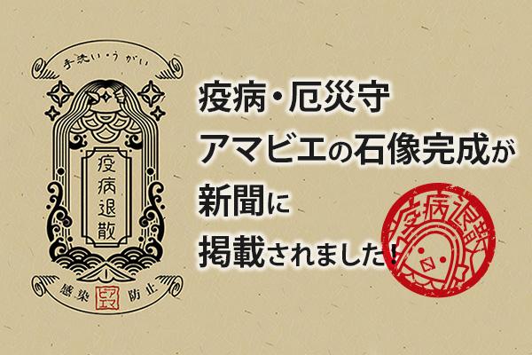メディア掲載記事紹介!疫病・厄災守アマビエの石像完成が新聞に掲載されました!