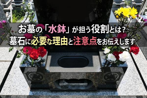 お墓の「水鉢」が担う役割とは?墓石に必要な理由と注意点をお伝えします|静岡県 供養