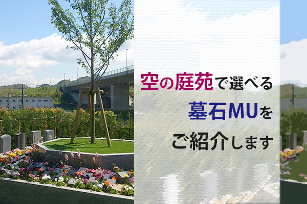 藤枝市 樹木葬 御影石|空の庭苑で選べる墓石MUをご紹介します。